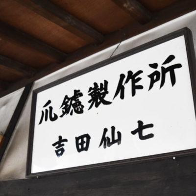 初代仙七の名を冠した看板