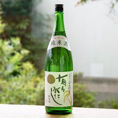 有りがたし 純米酒 1.8l(1升)