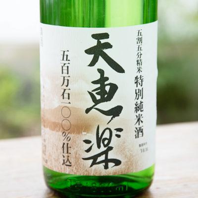 奥深い味わいが特徴の特別純米