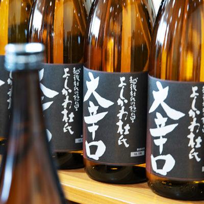 よしかわ杜氏の郷が醸造するお酒で、最も辛口の日本酒