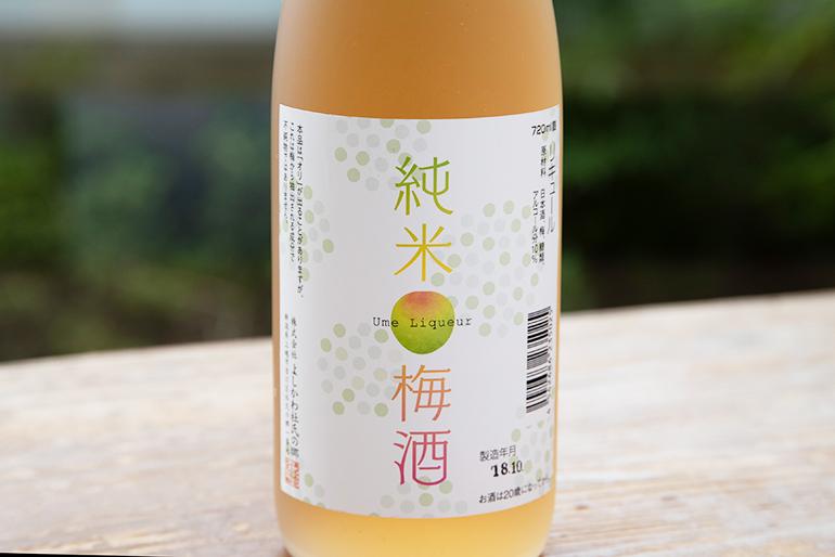 純米酒と完熟梅から造った梅酒