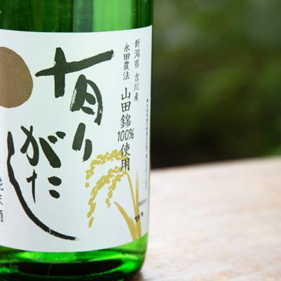 完熟した梅のみを選び、純米酒「有りがたし」に漬け込みました