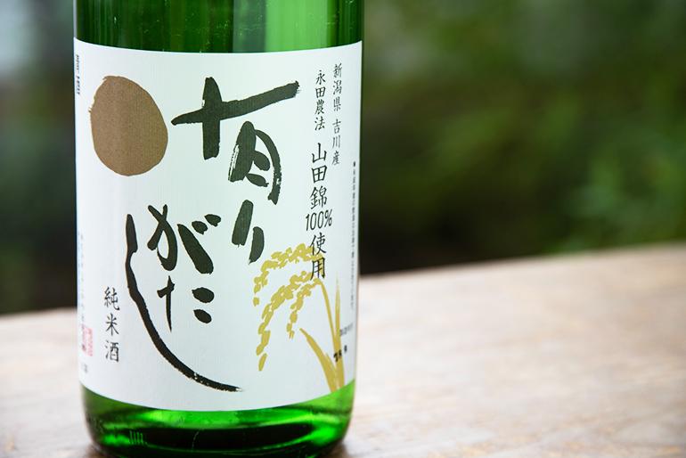 純米酒「有りがたし」