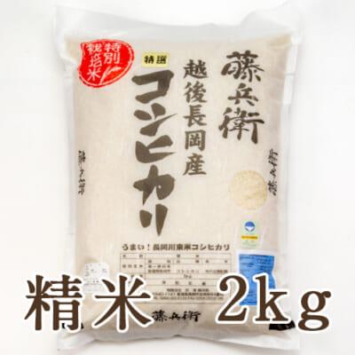 新潟産コシヒカリ(特別栽培米)精米2kg