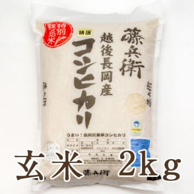 新潟産コシヒカリ(特別栽培米)玄米2kg