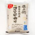 予約注文:令和2年度米 新潟産 コシヒカリ(特別栽培米・従来品種)