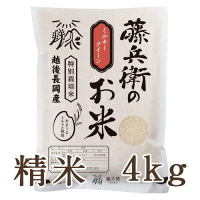 新潟産 ミルキークイーン 精米4kg