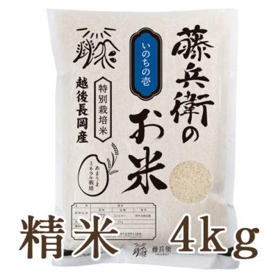 新潟産 いのちの壱 精米4kg