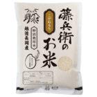 令和2年度米 新潟産 こがねもち(もち米・特別栽培米)