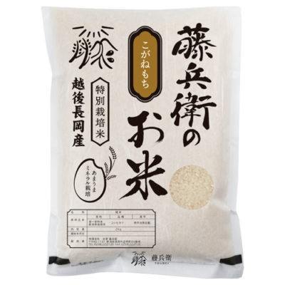 予約注文:令和2年度米 新潟産 こがねもち(もち米・特別栽培米)