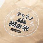 令和2年度米 岩船産コシヒカリ「タカネノ山棚田米」