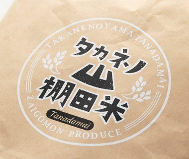 30年度米 岩船産コシヒカリ「タカネノ山棚田米」