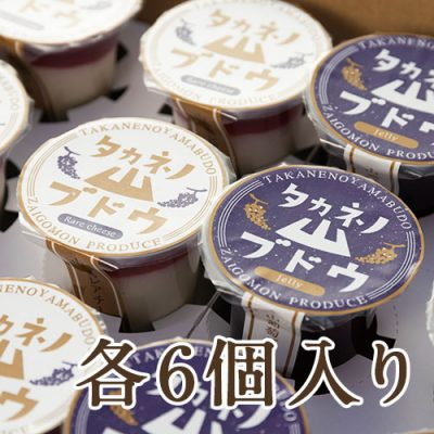 タカネノ山ブドウ「ゼリー・レアチーズ」各6個入り
