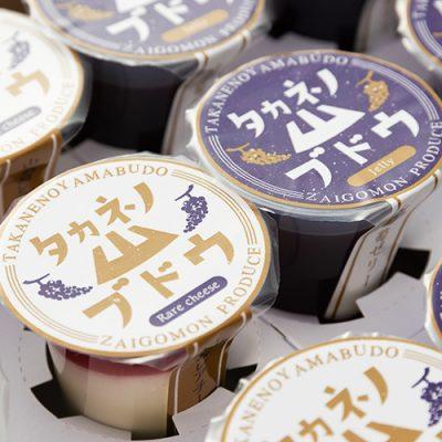 タカネノ山ブドウ ゼリー・レアチーズ